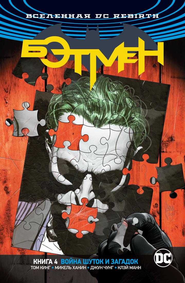 Кинг Том Вселенная DC. Rebirth. Бэтмен. Книга 4. Война Шуток и Загадок