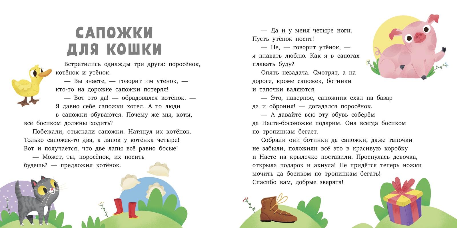 Маленькие сказки для детей и картинки