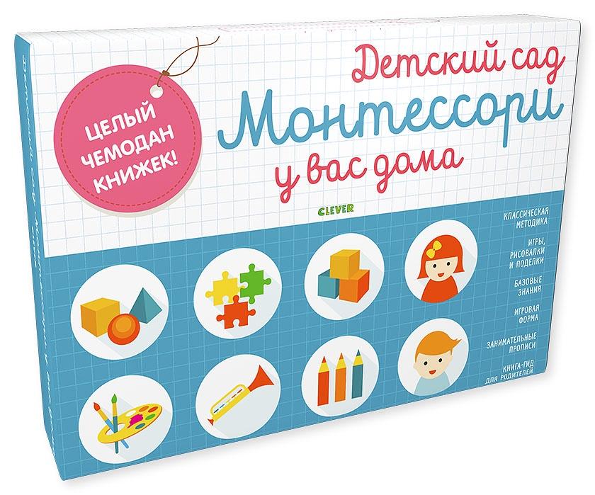 Детский сад Монтессори у вас дома. Комплект из 3 книг