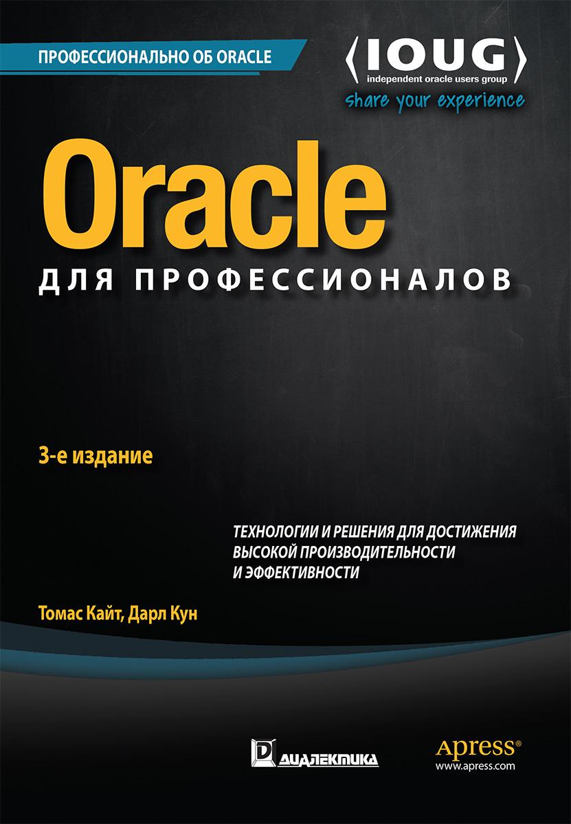 Томас Кайт, Дарл Кун Oracle для профессионалов. Архитектура, методики программирования и основные особенности версий 9i, 10g, 11g и 12c oracle weblogic server 12c