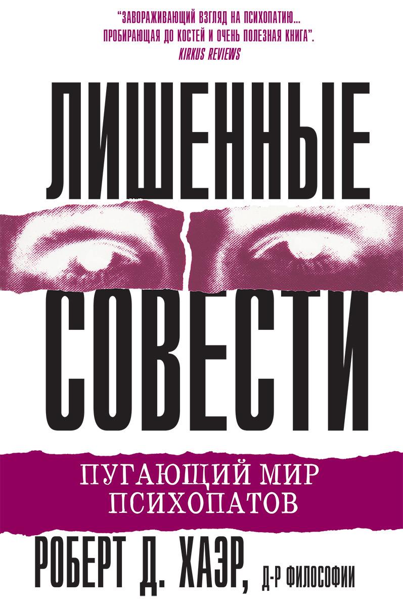 Роберт Д. Хаэр Лишенные совести. Пугающий мир психопатов