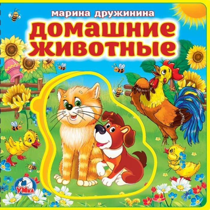 Умка . М.Дружинина. Домашние животные. Книжка EVA с пазлами. книжка панорамка что умеют домашние животные