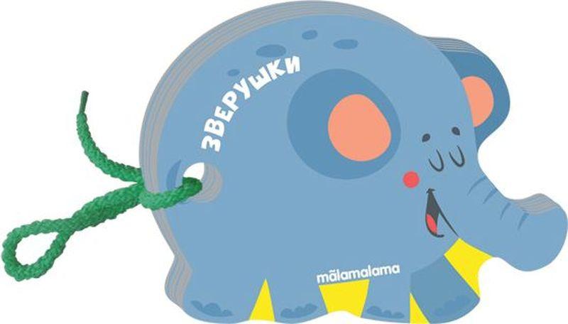 Обучающая игра Malamalama Мягкие странички EVA Зверушки, ББ28209 malamalama развивающая игра malamalama весёлые шнурочки собачка морячок