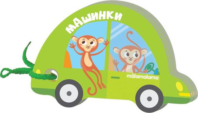 Обучающая игра Malamalama Мягкие странички EVA Машинки, ББ28206 malamalama развивающая игра malamalama весёлые шнурочки собачка морячок