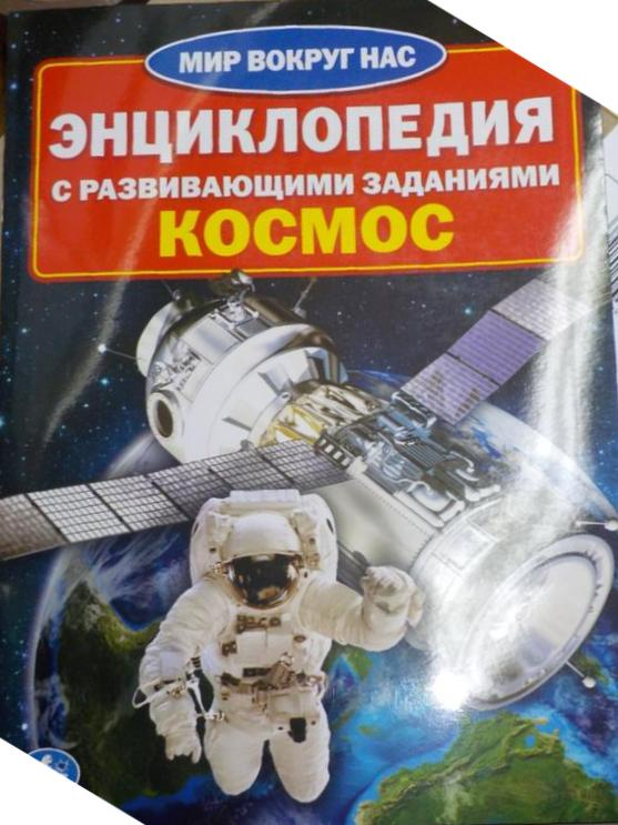 УМКА . КОСМОС (ЭНЦИКЛОПЕДИЯ А4) покрытие на стол а4 космос земля