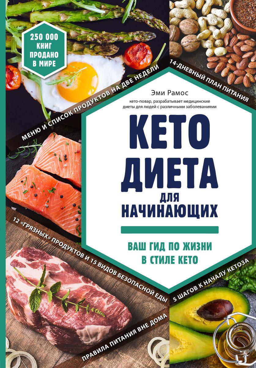 Эми Рамос Кето-диета для начинающих. Ваш гид по жизни в стиле Кето шампунь от себореи кето плюс