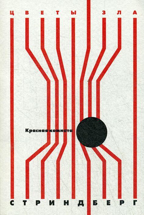 Красная комната, А. Стриндберг