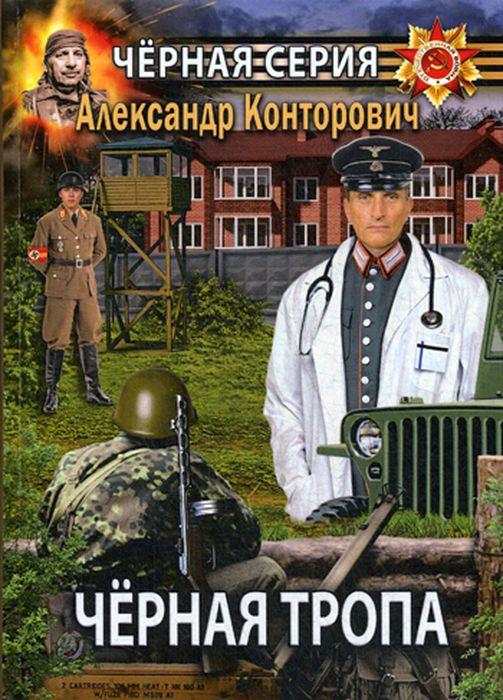 А. Конторович Черная тропа