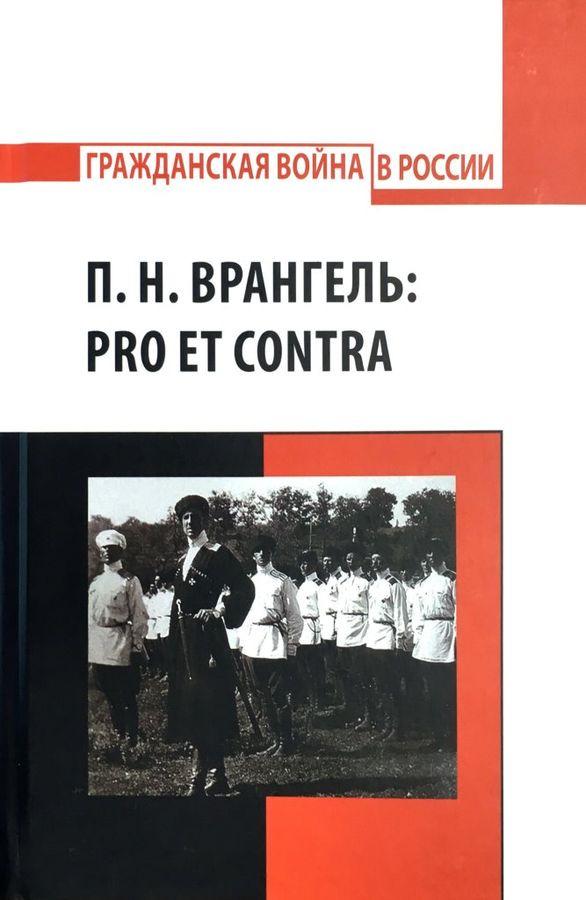П. Н. Врангель: pro et contrа