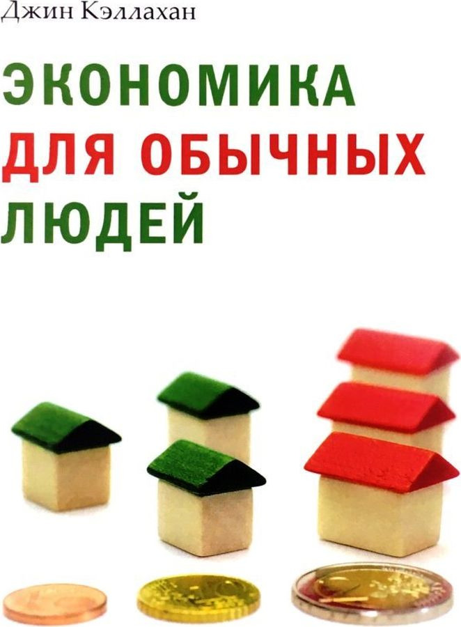 Джин Кэллахан Экономика для обычных людей