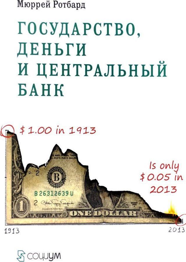 Государство, деньги и центральный банк Публикуемые в настоящем издании две...