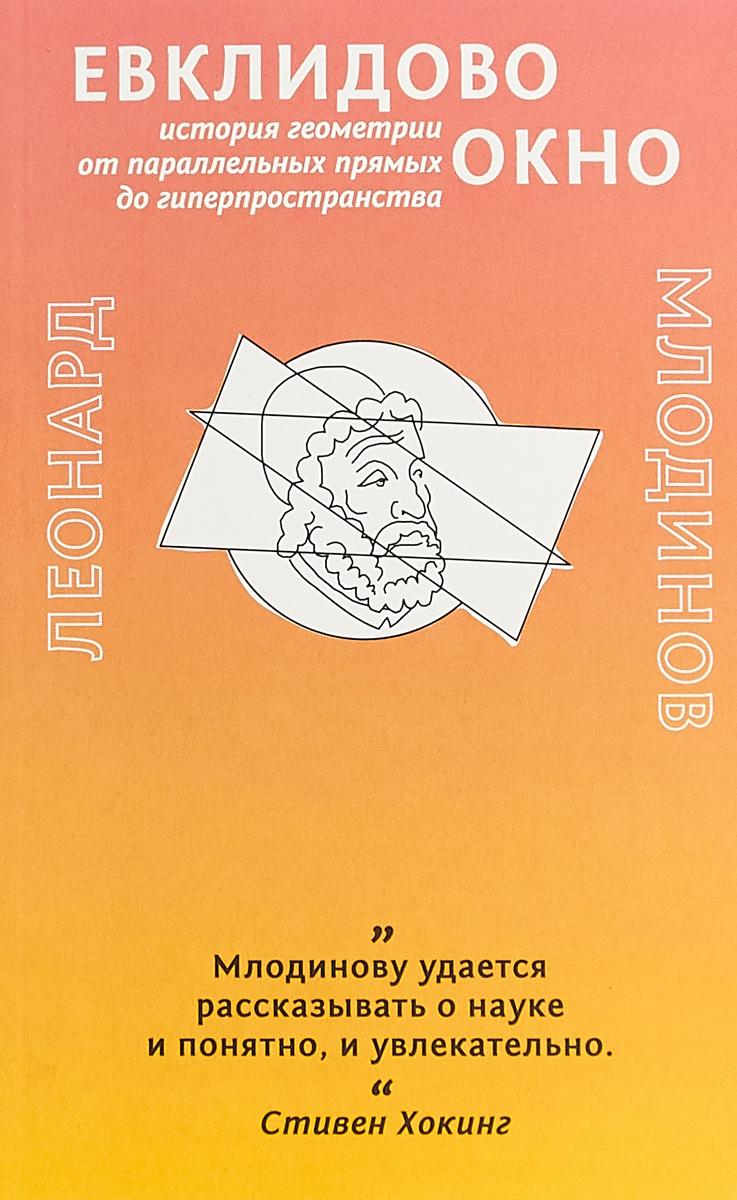 Леонард Млодинов Евклидово окно