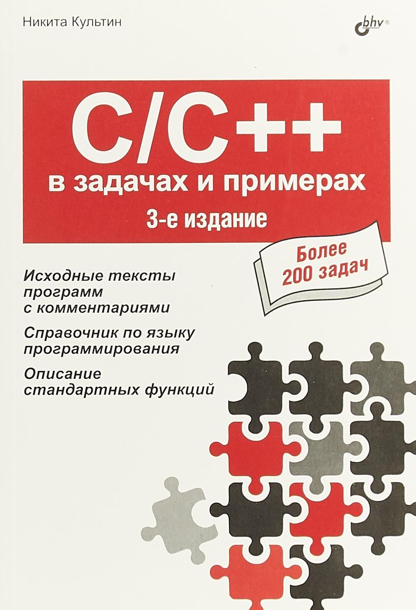 Никита Культин C/C++ в задачах и примерах никита культин c builder в задачах и примерах
