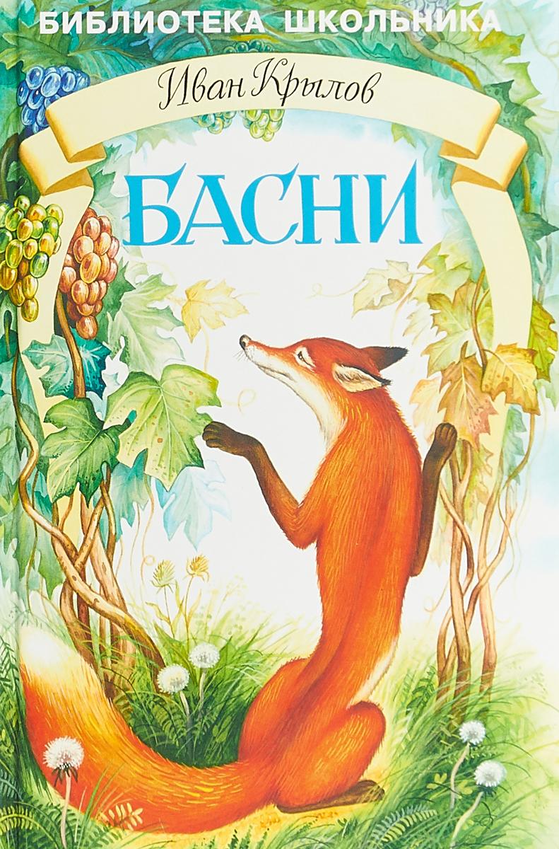 Крылов Иван Андреевич Басни. Крылов и а крылов ворона и лисица сказки