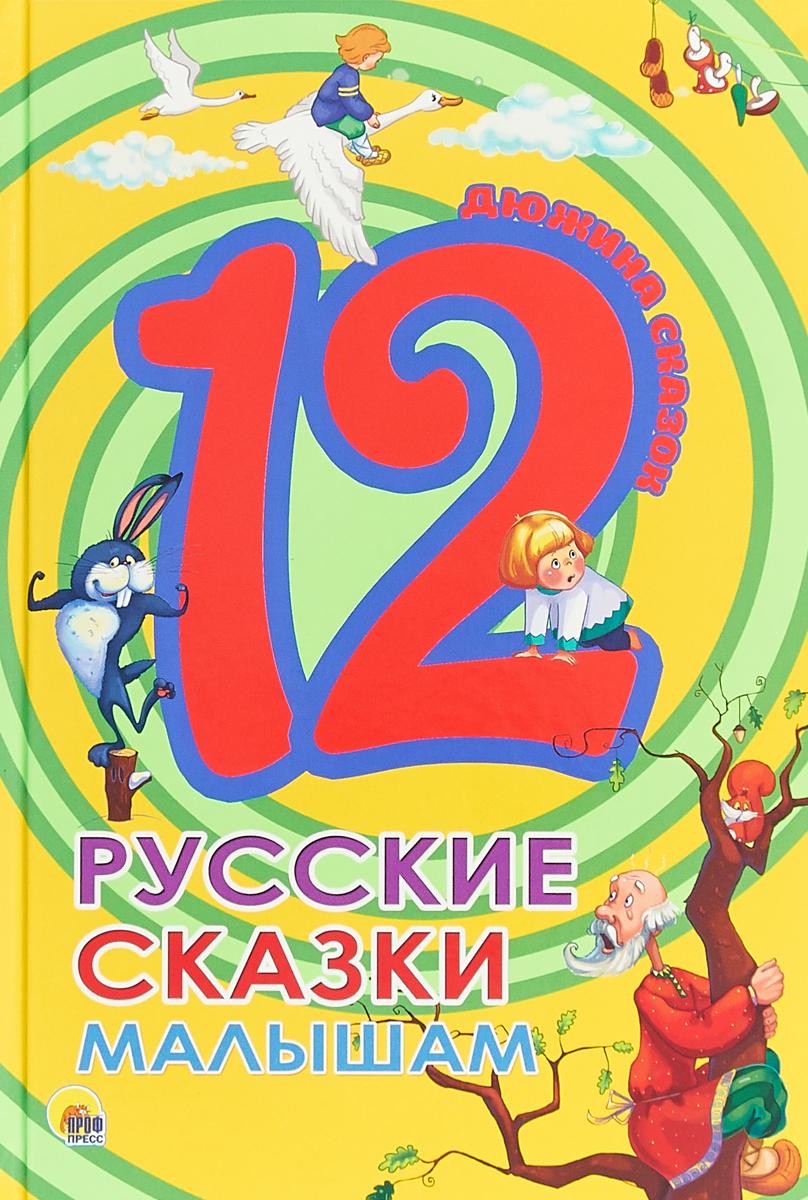 Ольга Ким 12. Русские сказки малышам