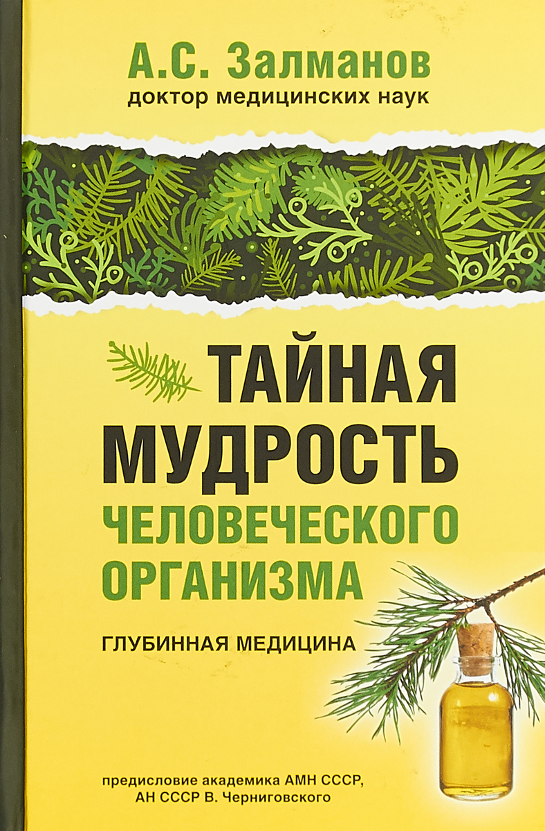 А. С. Залманов. Тайная мудрость человеческого организма. Глубинная медицина