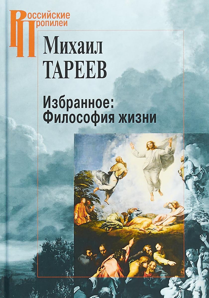 Михаил Тареев Избранное. Философия жизни