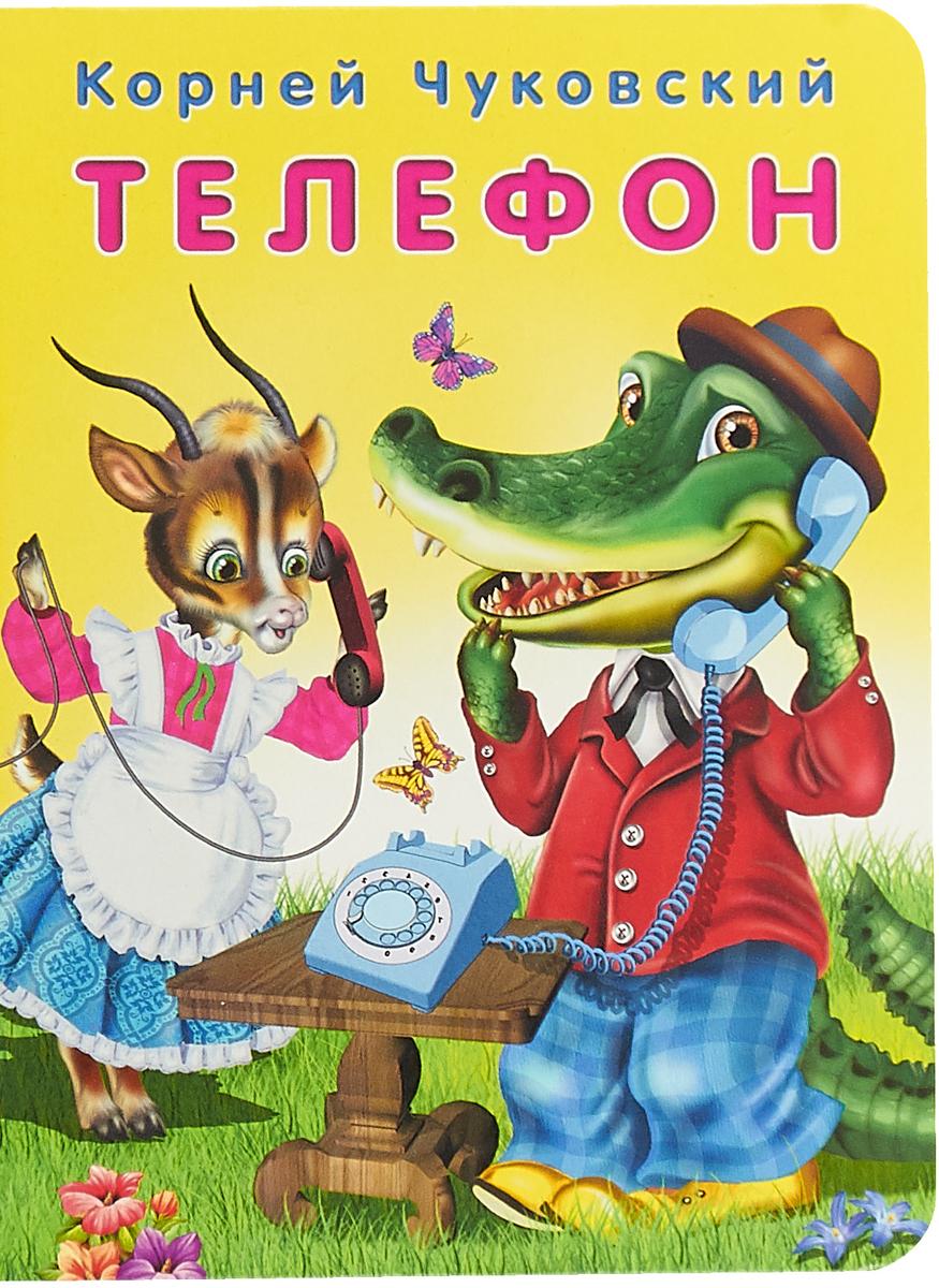 Корней Чуковский Телефон для детей телефон