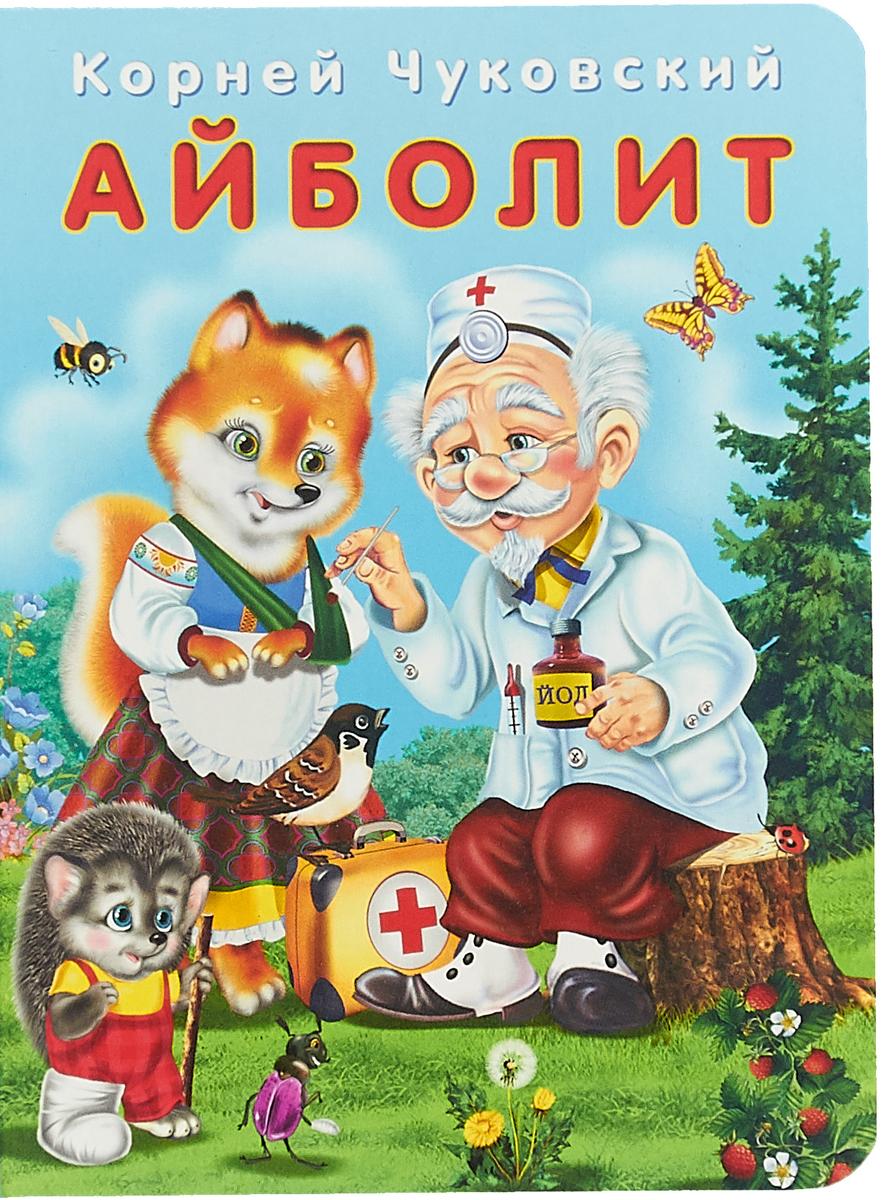 Картинка книги айболит чуковский
