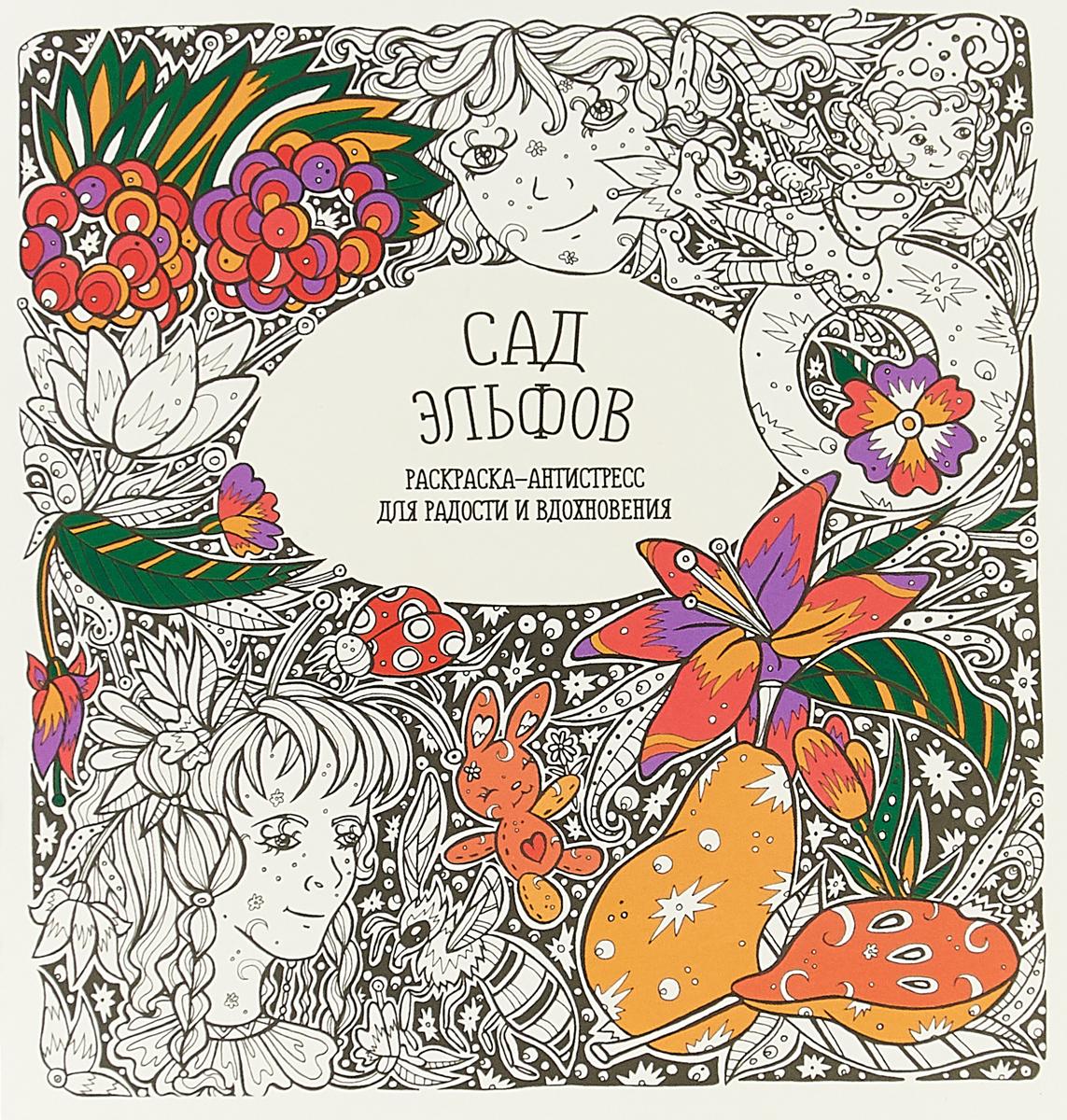Сад эльфов. Раскраска-антистресс эксмо раскраска антистресс дивный сад