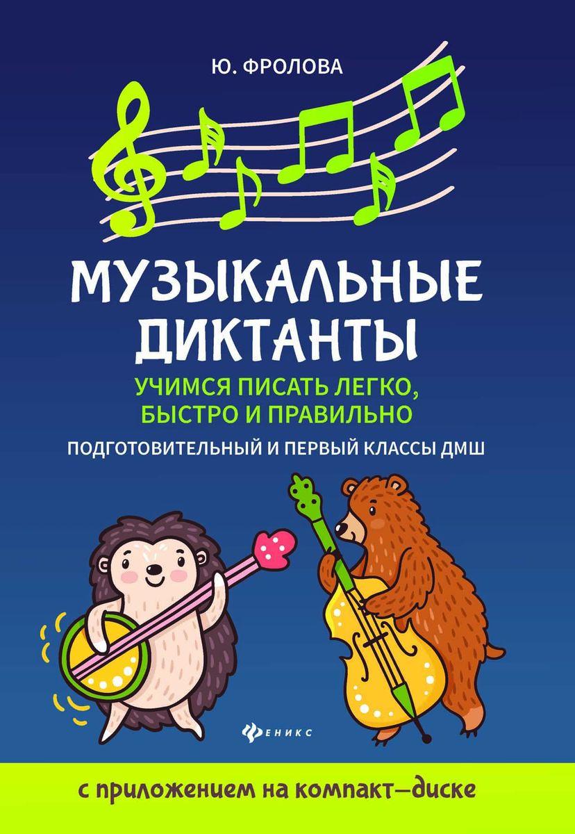 Ю. В. Фролова Музыкальные диктанты