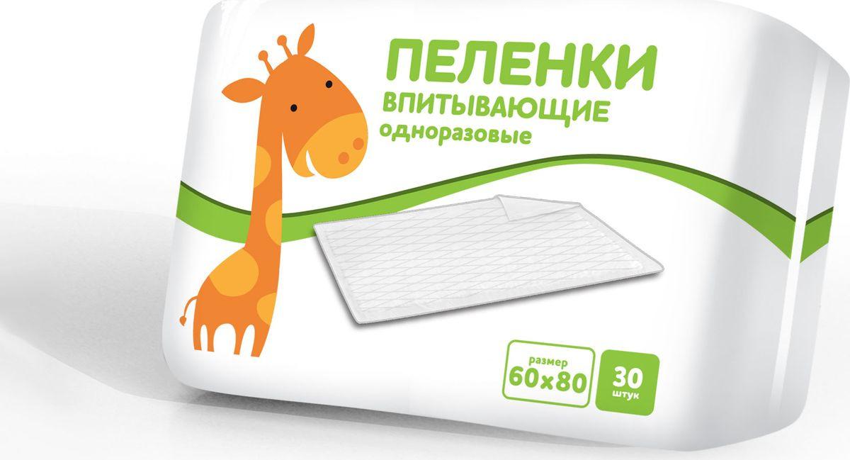 одноразовые пеленки Пеленки одноразовые Luxsan Жираф, 68.30, впитывающие, 60 х 80 см, 30 шт