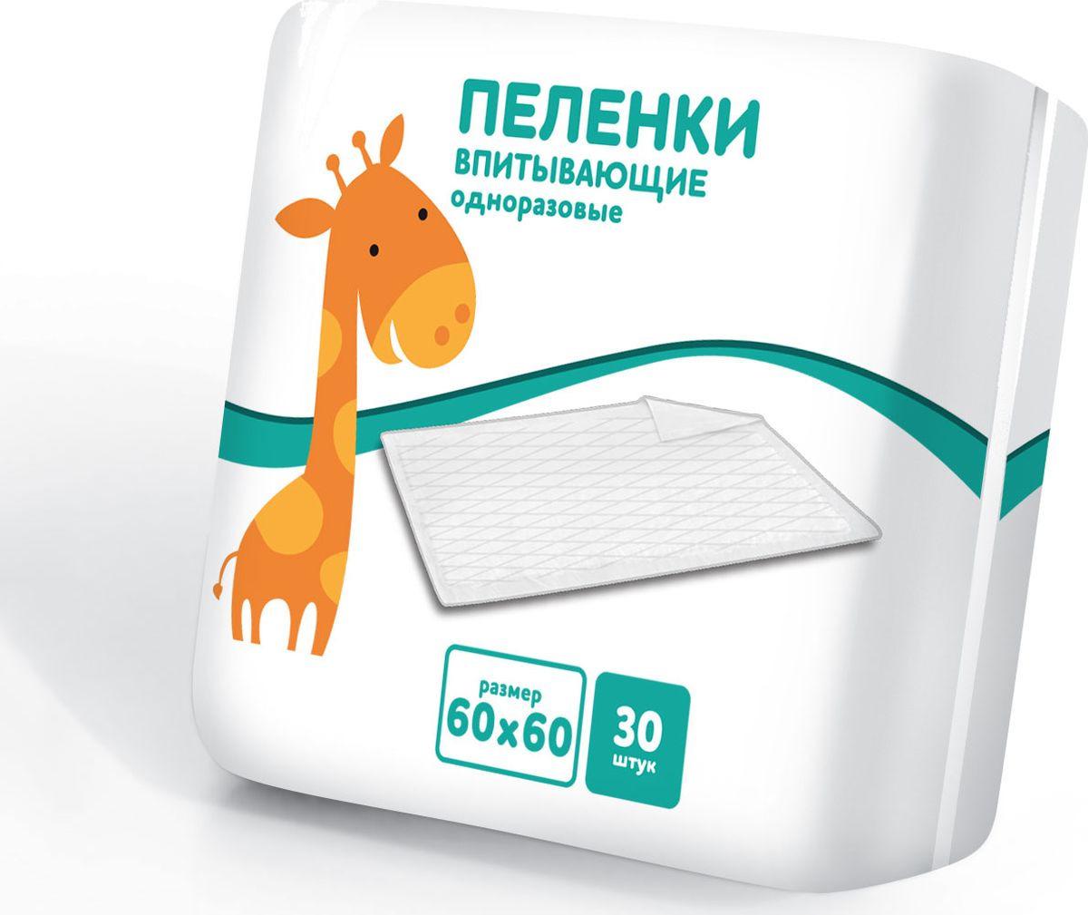 одноразовые пеленки Пеленки одноразовые Luxsan Жираф, 66.30, впитывающие, 60 х 60 см, 30 шт