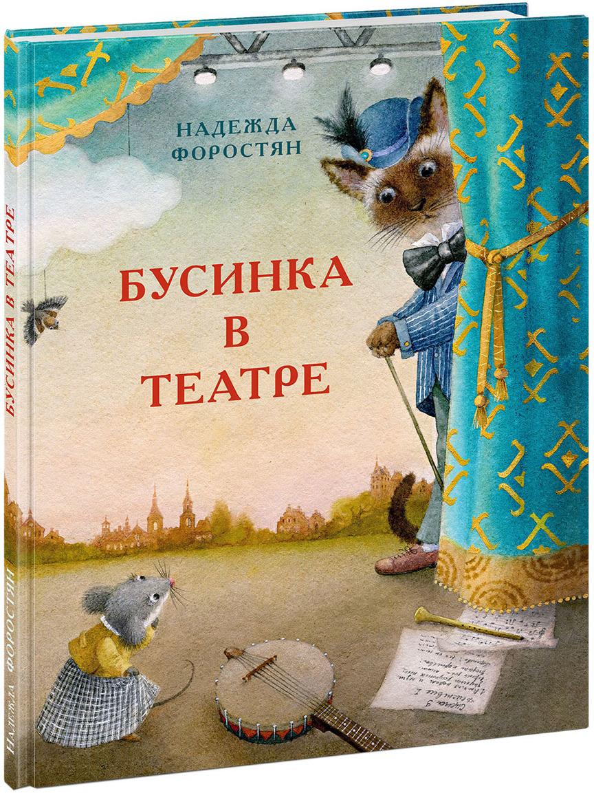 Н. А. Форостян Бусинка в театре цена