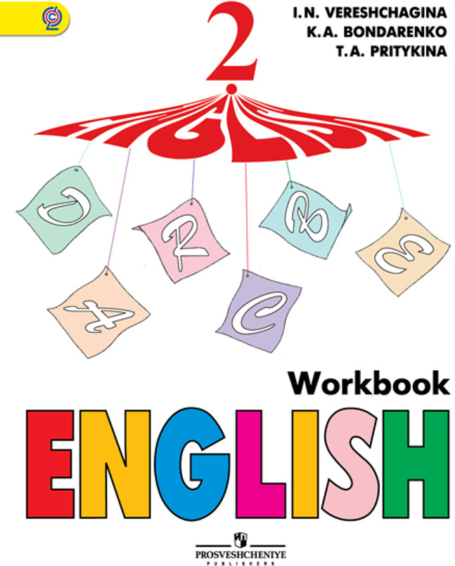 English 2: Workbook / Английский язык. 2 класс. Рабочая тетрадь, И. Н. Верещагина, К. А. Бондаренко, Т. А. Притыкина