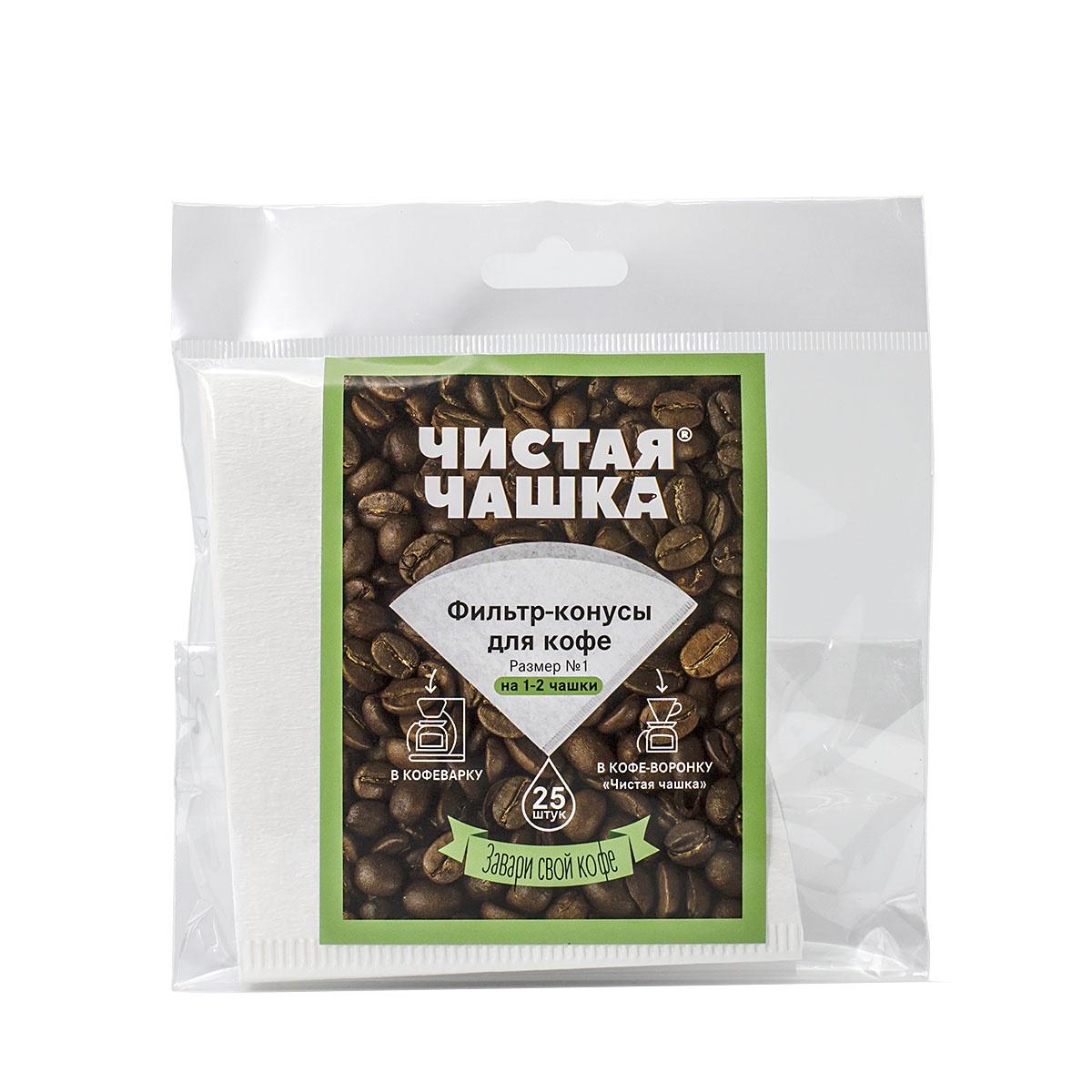 """Фильтр-конусы для кофе на 1-2 чашки """"Чистая Чашка"""" , 25 шт"""