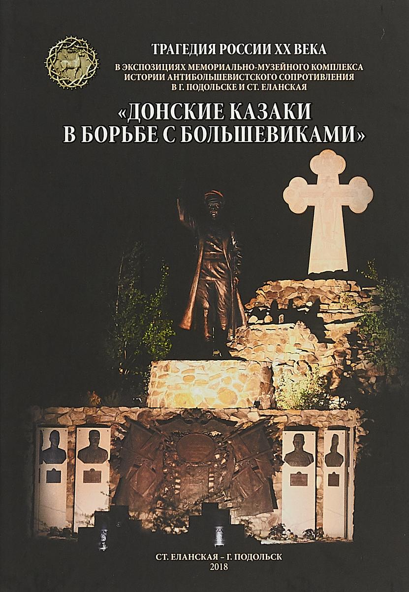 Донские казаки в борьбе с большевиками черников в в казачество в истории россии