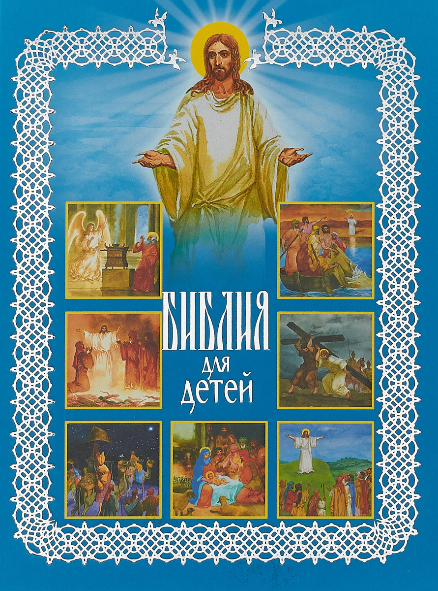 Фото - Библия для детей протоиерей александр соколов евангелие для детей с музыкальным оформлением