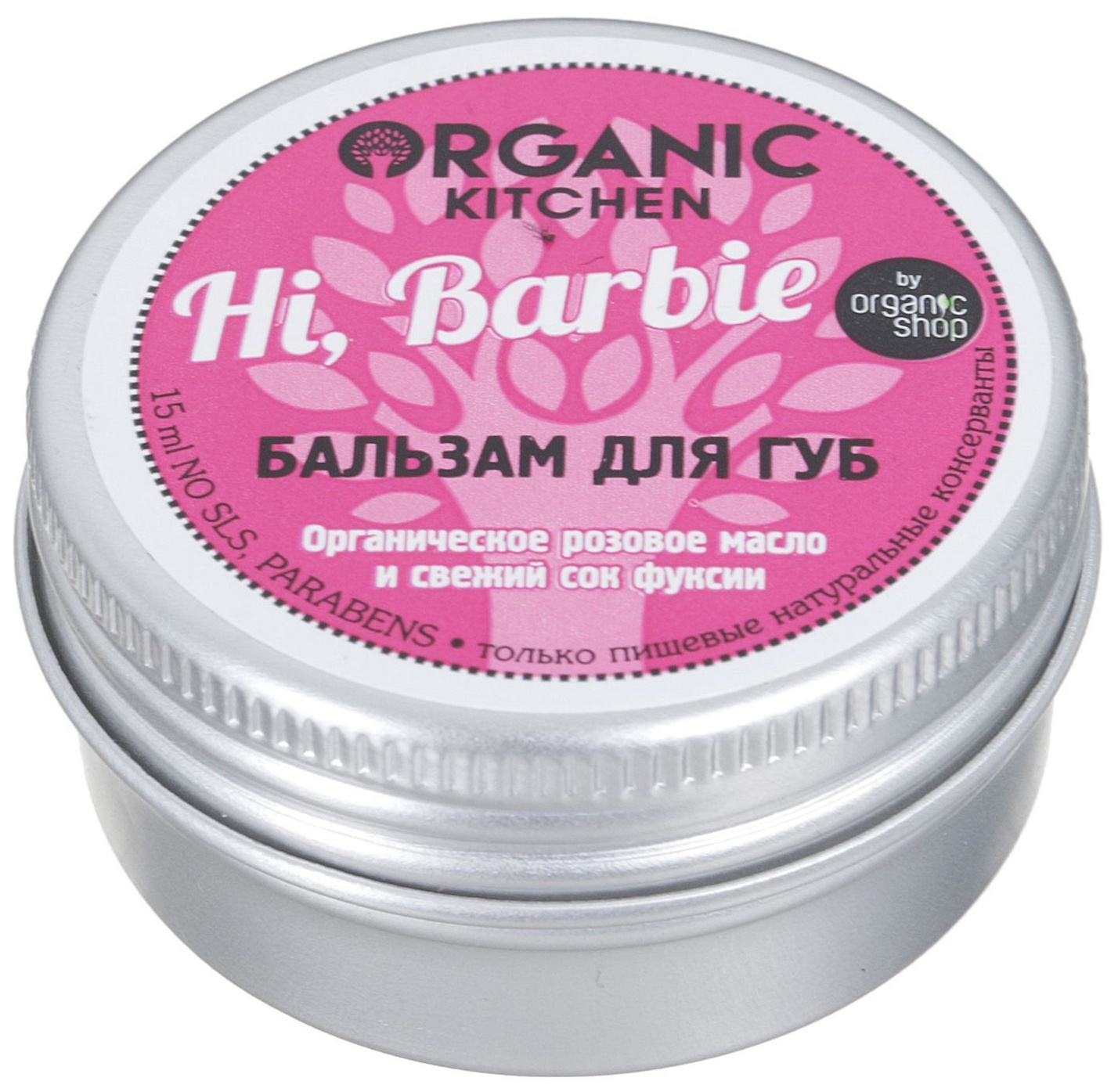 Бальзам для губ Organic shop Hi, Barbie