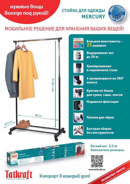 Стойка для одежды Tatkraft Mercury передвижная на колесиках .