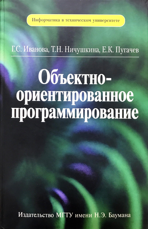 Г. С. Иванова Объектно-ориентированное программирование
