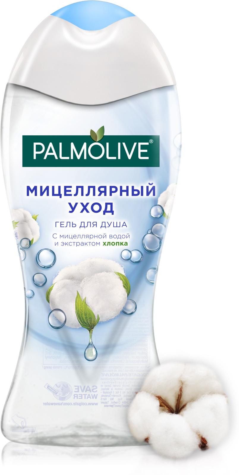 Гель для душа Palmolive Мицеллярный уход, с мицеллярной водой и экстрактом хлопка, 250 мл аука нарушаяритм книга на каждый день