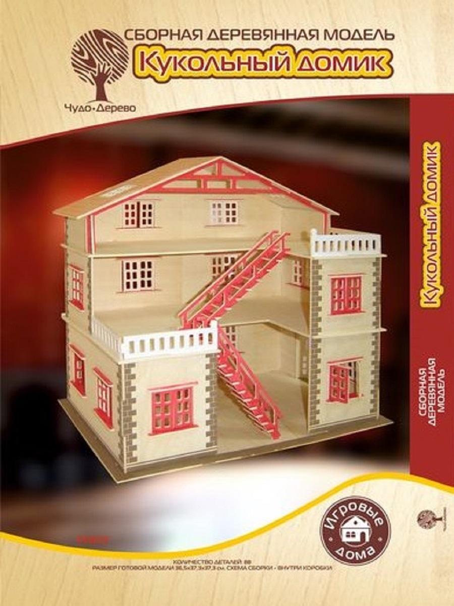 Дом для кукол Чудо-дерево Кукольный домик PH023 светло-коричневый цена