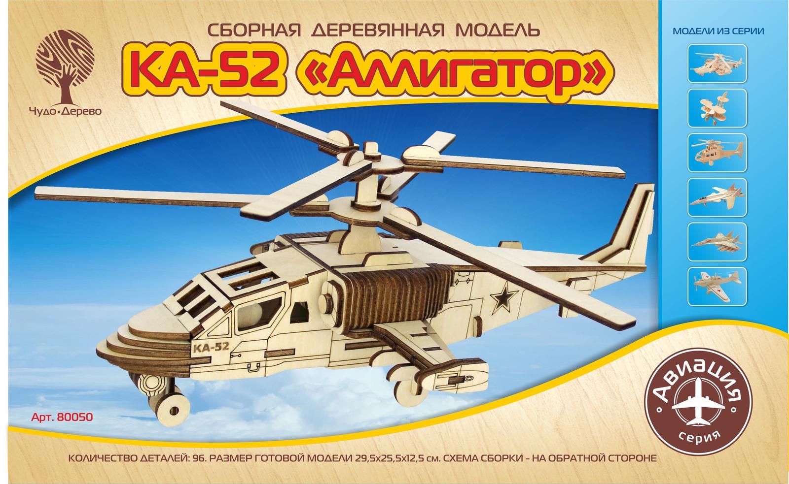 Деревянный конструктор Чудо-дерево Вертолет КА-52 Аллигатор, 80050 николай якубович ударные вертолеты россии ка 52 аллигатор и ми 28н ночной охотник