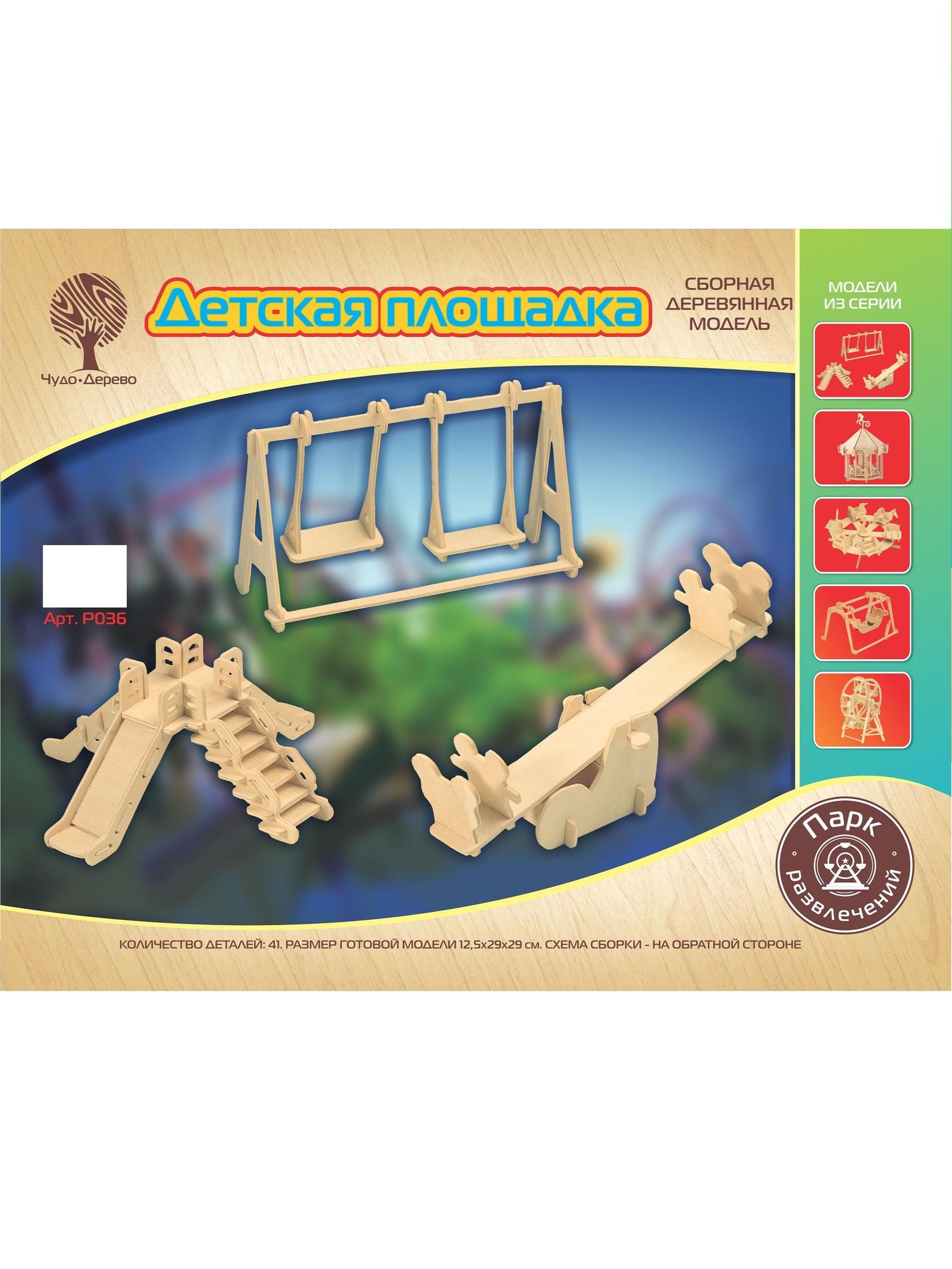 Деревянный конструктор Чудо-дерево Детская площадка, P036