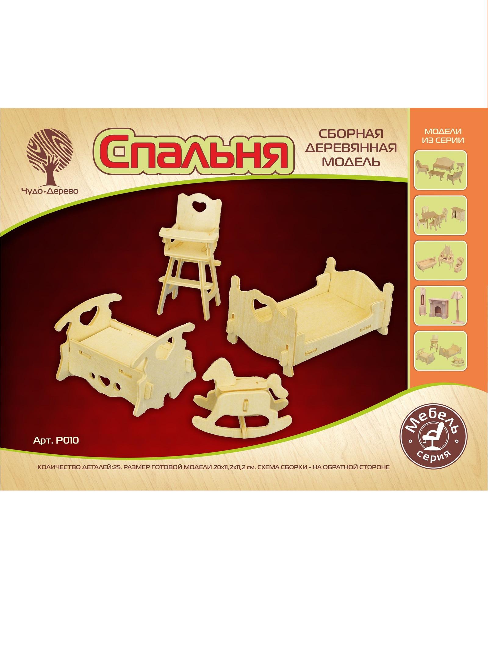 Деревянный конструктор Чудо-дерево Детская спальная, P010 garnier ambre solaire классическое молочко spf50 200мл