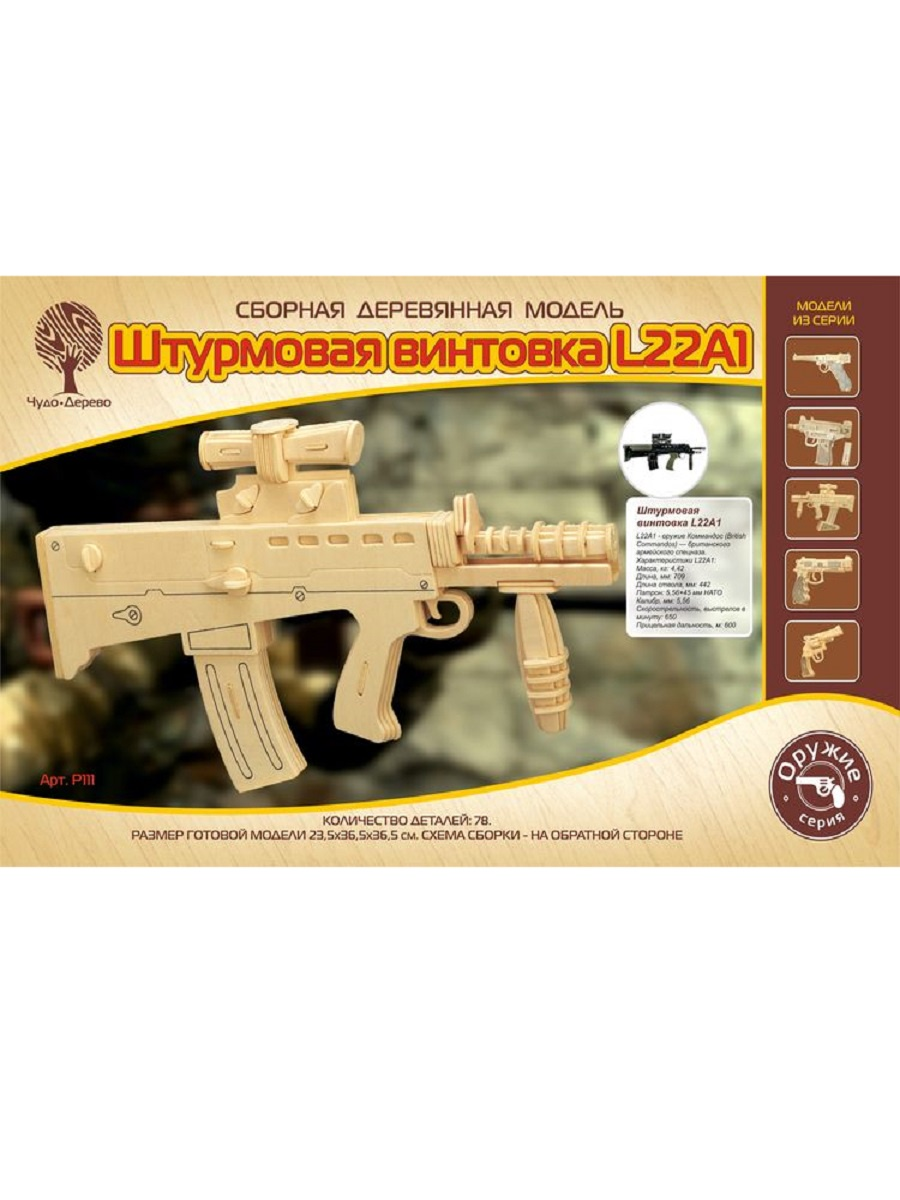 цена Деревянный конструктор Чудо-дерево Штурмовая винтовка L22A1, P111 онлайн в 2017 году