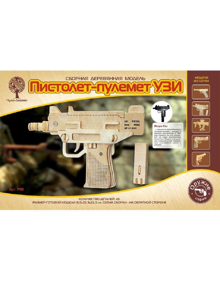 цена Деревянный конструктор Чудо-дерево Пистолет-Пулемет УЗИ, P118 онлайн в 2017 году