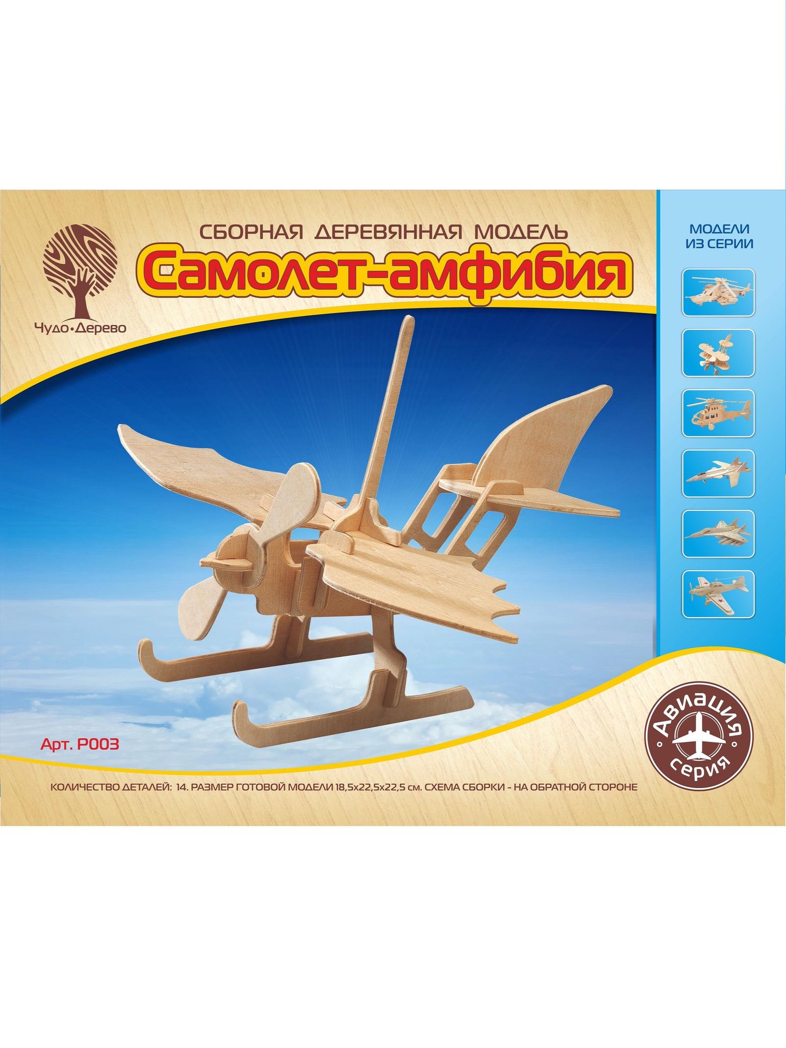 Деревянный конструктор Чудо-дерево Самолет-амфибия, P003