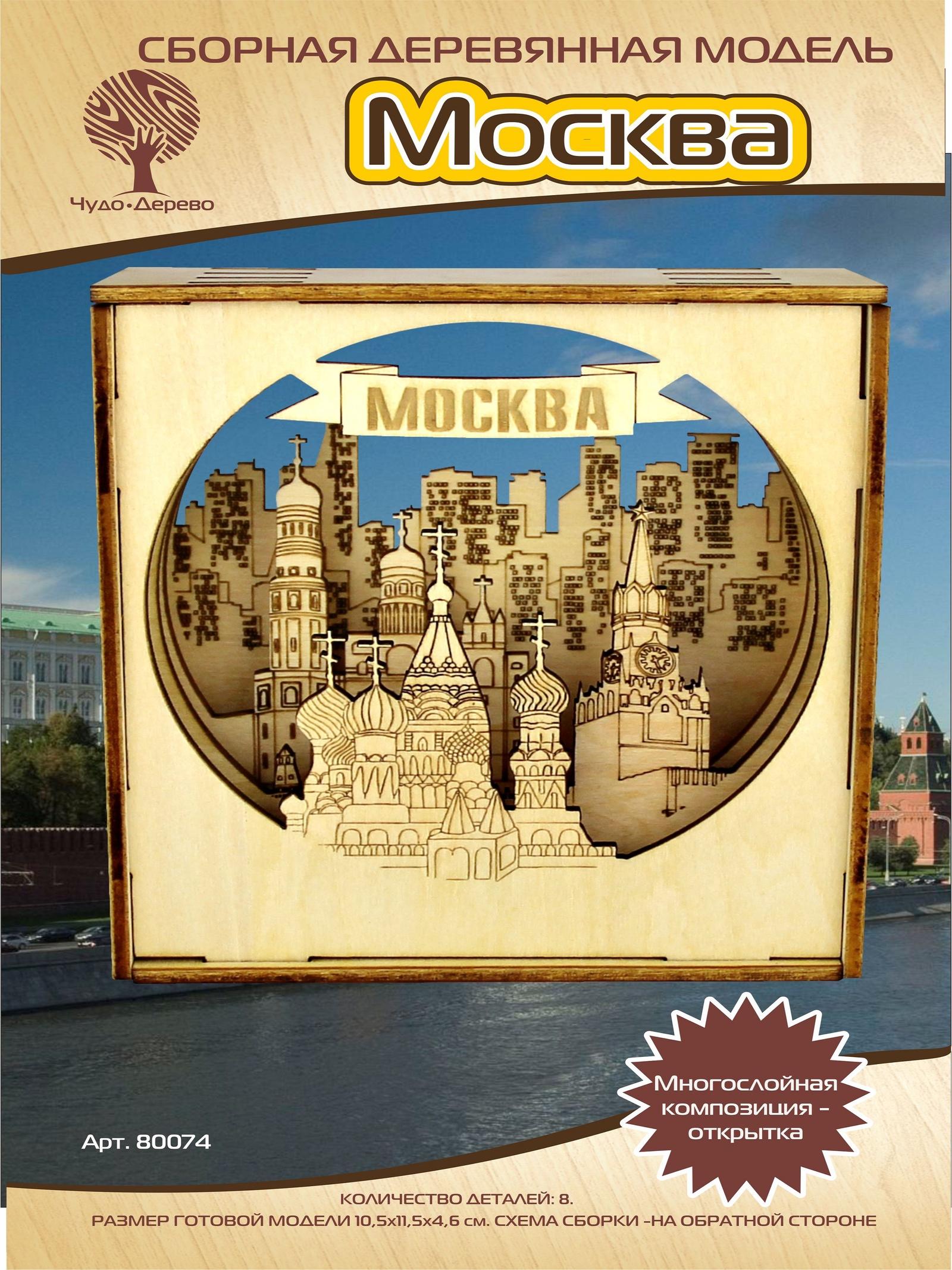 Деревянный конструктор Чудо-дерево Композиция-открытка Москва, 80074 открытка borяn дерево надежды 001 304