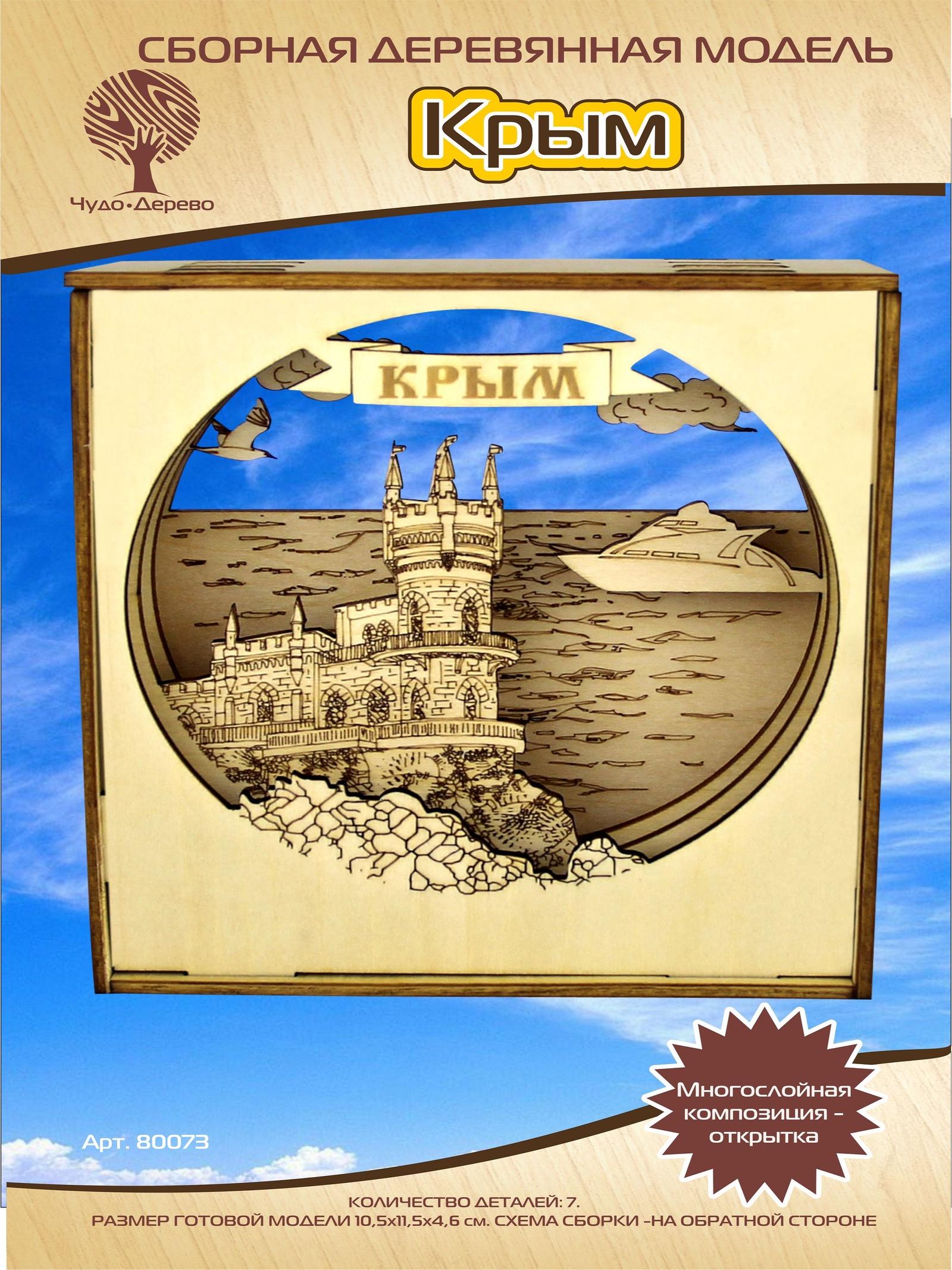 Деревянный конструктор Чудо-дерево Композиция-открытка Крым, 80073 открытка borяn дерево надежды 001 304