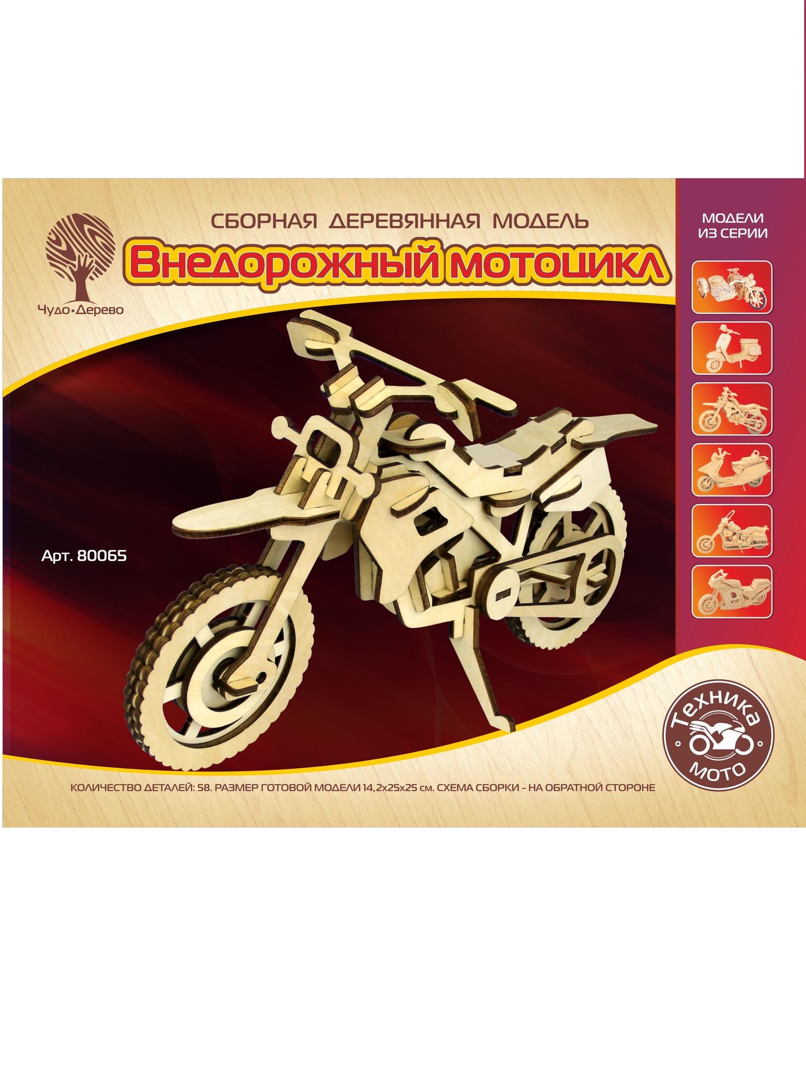 Деревянный конструктор Чудо-дерево Внедорожный мотоцикл, 80065