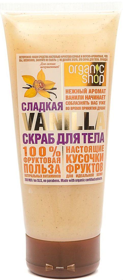 Скраб Organic shop Сладкая vanilla