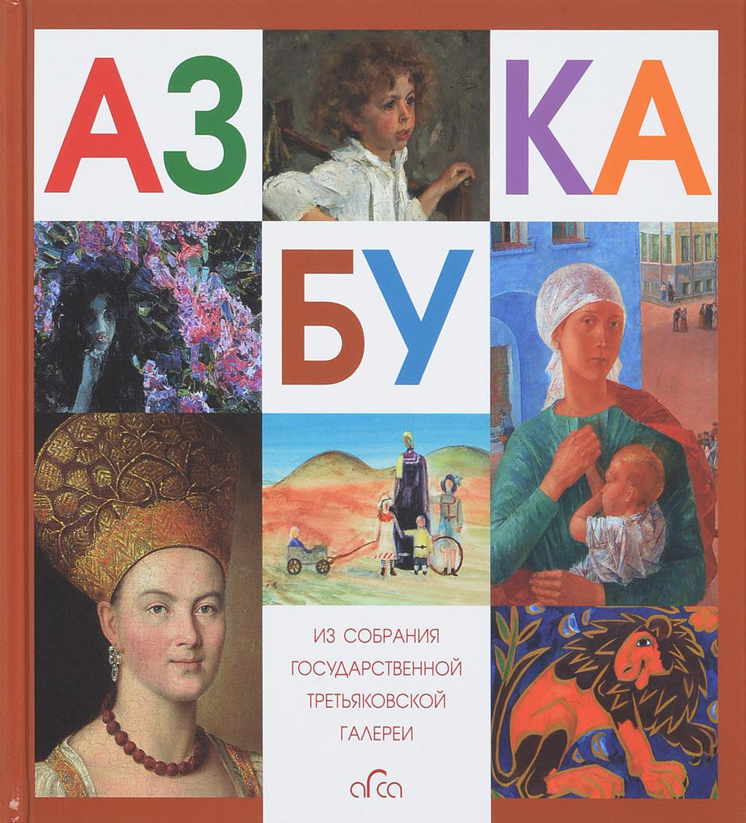 Азбука Третьяковской Галереи магнитная закладка шедевры третьяковской галереи 1 4 закладки горизонтальные