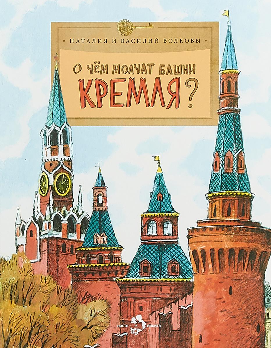О чем молчат башни Кремля?, Наталия и Василий Волковы