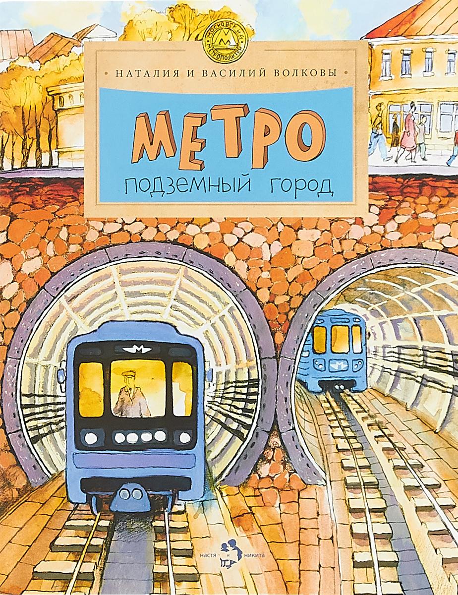 Метро. Подземный город, Наталия и Василий Волковы